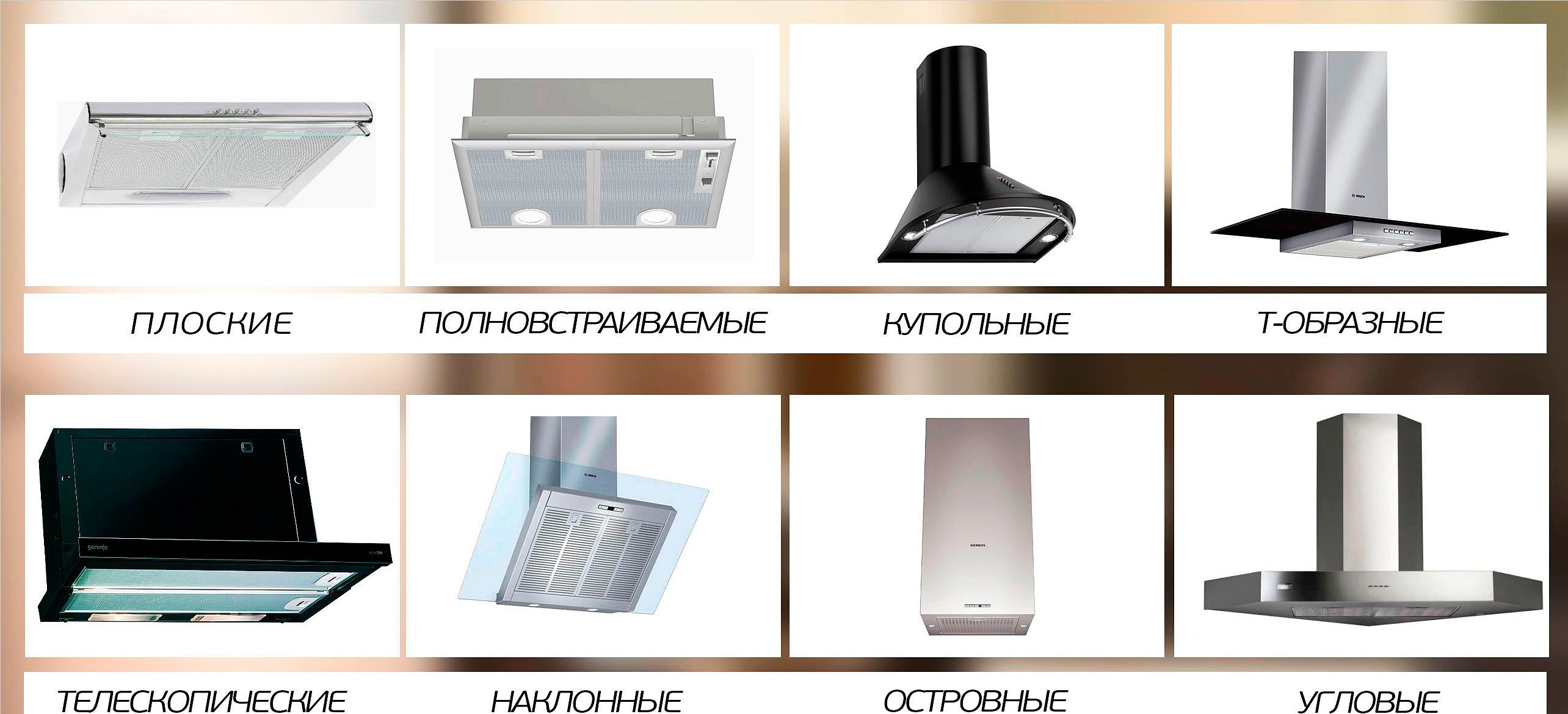 Разновидности вытяжек для кухни